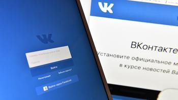 Законопроект об удалении информации из соцсетей одобрен комитетом Госдумы
