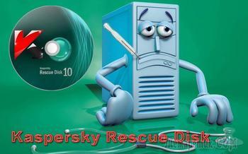 Kaspersky Rescue Disk 18 — антивирусный загрузочный диск