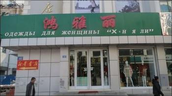 Китайско-русские вывески