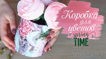 Создаем коробочку для цветов своими руками за пару минут!