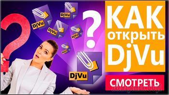 Чем открыть DjVu — 5 программ