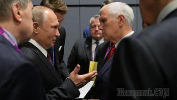 Разговор не окончен: Путин и Пенс проведут полноформатную встречу