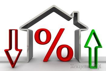 Газпромбанк, снижение процентной ставки по ипотеке