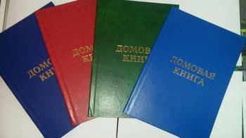 Образцы выписок из домовой книги, где взять выписку из домовой книги