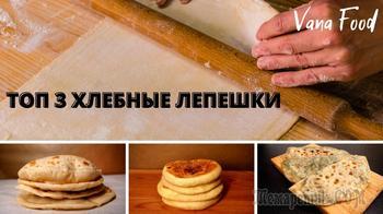 3 рецепта вкуснейших лепешек на сковороде