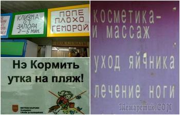 Уморительные примеры перевода специально для русских