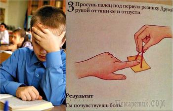 Учат в школе: 18 уморительных заданий из школьных учебников