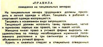Как ходили на танцы в СССР
