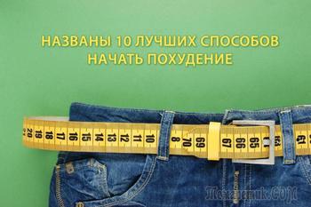 10 лучших способов начать похудение