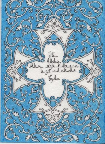 Шамаиль: почти икона (декоративно-прикладное искусство татар)