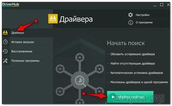 Программа для автоматической установки драйверов на Windows
