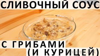 Сливочный соус с грибами (и курицей)