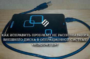 Windows 10 не распознает внешний жесткий диск, как исправить