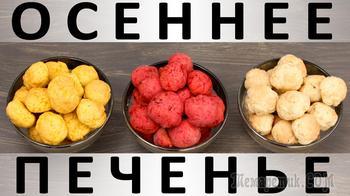 Осеннее печенье: почти бесплатное, разноцветное и почти полезное :)