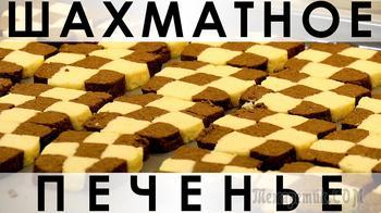 Незабываемое шахматное печенье