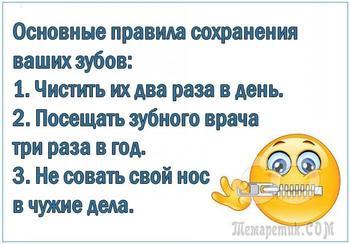 Анекдоты в картинках или картинки в анекдотах-7