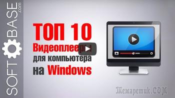 ТОП 10 Видеоплееров для компьютера