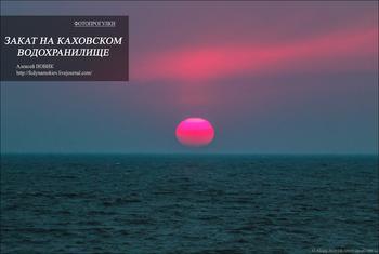 Фотопрогулки.  Закат на Каховском море