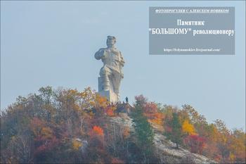 """Фотопрогулки.  Памятник """"большому"""" революционеру"""
