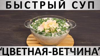"""Быстрый суп """"Цветная-ветчина"""""""