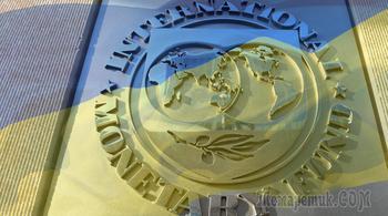 Деньги МВФ для Украины пахнут утратой суверенитета