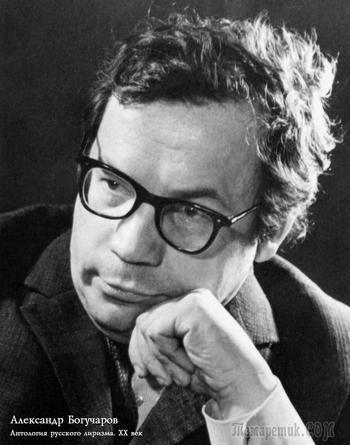 27 июля 2021 года — 90 лет со дня рождения Александра Богучарова (27 июля 1931 — 10 июня 1978)