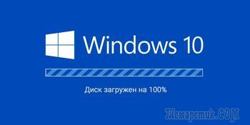 Что делать, если Windows 10 загружает системный диск на 100%