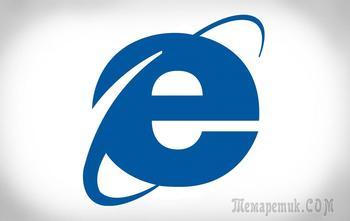 Отключение автономного режима в Internet Explorer