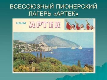 Пионерлагерю «Артек» - 92 года!