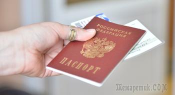 Загранпаспорт для россиян станет дороже