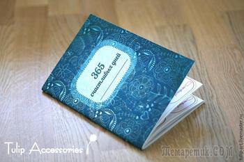 Делаем дневник «365 счастливых дней»