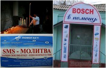 Фотографии, на которых запечатлен самый настоящий религиозный фарс
