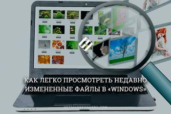 Как просмотреть недавно измененные файлы в Windows