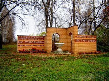 В красках  осени усадьба  Спсасское-Лутовиново