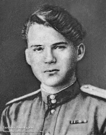 20 октября 2020 года – 95 лет со дня рождения  Евгения Михайловича Винокурова