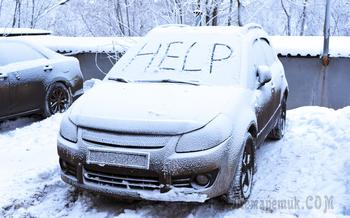 10 механизмов в машине, которые могут замерзнуть напрочь