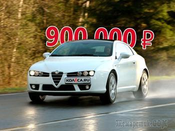Стоит ли покупать Alfa Romeo Brera за 900 тысяч рублей