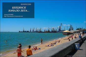 Фотопрогулки. Бердянск.  Начало лета