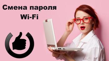 Как поменять пароль на Wi-Fi роутере — быстрые методы