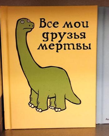 Умопомрачительные маразмы детской литературы;)