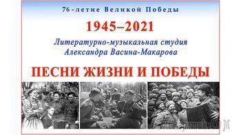 Песни Жизни и Победы. Поёт Студия Александра Васина-Макарова. Записи 1996-2020 гг.