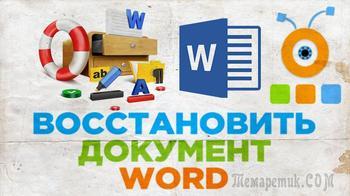 Как восстановить не сохраненный документ Word (или Excel)
