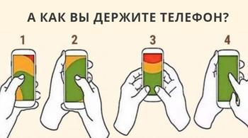 Тест: манера держать телефон в руках расскажет многое о вашем характере