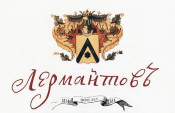 15 октября 1814 года - день рождения  Михаила Юрьевича Лермонтова