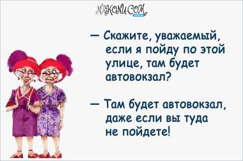 Топ колоритных одесских диалогов