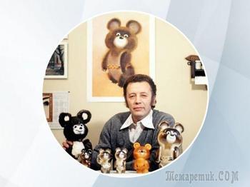 Правда и ложь об олимпийском Мишке. Как Виктор Чижиков придумал и нарисовал символ Олимпиады-80