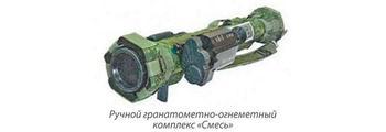 Новый ручной гранатометно-огнеметный комплекс «Смесь» разработан для применения в боевой экипировке третьего поколения