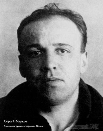 12 сентября 2021 г. — 115 лет со дня рождения Сергея Николаевича Маркова (12 сентября 1906 — 4 апреля 1979)