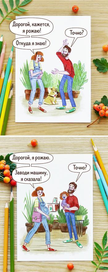 14 комиксов о разнице в отношении к первому и второму ребенку