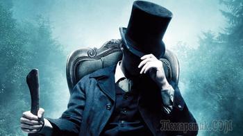 Авраам Линкольн – охотник за вампирами, или Все самое интересное о президенте